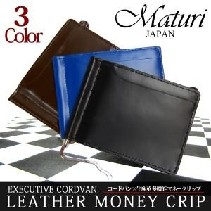 03c368185982 財布 メンズ マネークリップ 財布 メンズ 小銭入れ MR-132 Maturi マトゥーリ エグゼクティブ コードバン×