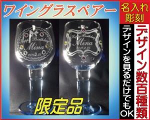 ワイングラスー/BL/ペアーグラス◆彫刻グラス、名前入れグラス、誕生日プレゼント、結婚祝い、出産祝い、記念品、父の日、母の日
