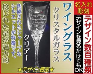 ワイングラス/シングル/クリアー/ペアーOK/クリスタル◆名入れグラス、誕生日プレゼント、結婚祝い、父の日、母の日