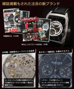 【BAROQUE/バロック】 腕時計 ブランド ウォッチ TREVI BA2001S-01M 送料無料 /メンズ ファッション バロック カジュアル/自動巻き