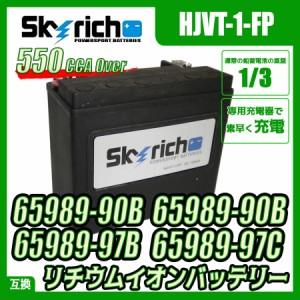 SKYRICH リチウムイオンバッテリー ハーレー仕様 CCA550以上! 互換 ユアサ YIX30L YTX20L 65989-90B 65989-97A 65989-97B 65989-97C