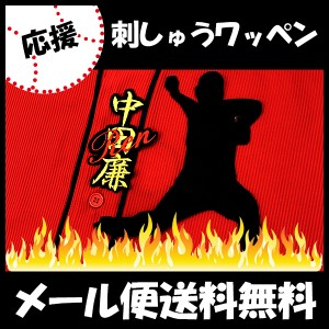広島カープ 中田選手 シルエット 刺しゅうワッペン