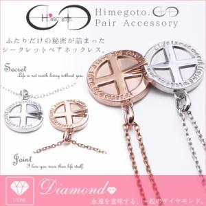 ペアネックレス 2本セット レディースペア Himegoto ジョイントシークレットネックレス hime-66-5910-5911