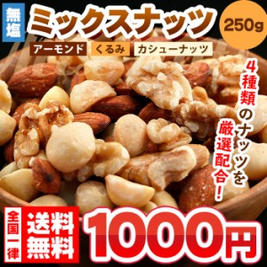 送料無料 4種の無塩ミックスナッツ 約250g アーモンド くるみ カシューナッツ マカダミアナッツ 1000円ぽっきり