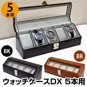 ウォッチケース DX 5本用 BK/BR