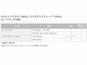 YAMAHA/サイレントブラスシステム ユーフォニアム用 SB2X 【ヤマハ】