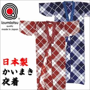 かいまき毛布 UEY-362 『アーガイル』 (シングル) 【日本製】 ニューマイヤー毛布 着る毛布/夜着毛布/かいまき布団