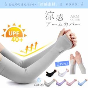 在庫処分 短納期 5枚 アームカバー uvカット 涼しい 冷感 2タイプ 指穴 指なし 腕カバー uv手袋 レディース メンズ ストレッチ