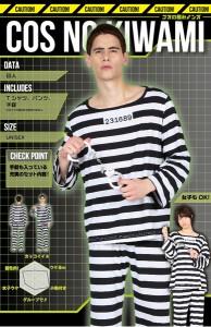 ハロウィン コスプレ 衣装 安い メンズ 男性用 仮装 囚人服 ボーダー 監獄服 コスチューム 大人用 コスの極み 囚人