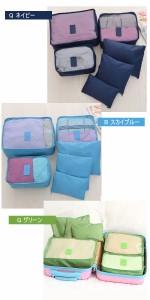 ネコポス送料無料 旅行収納ポーチ6点セット アレンジケース 衣類収納ケース 旅行バッグ バッグ トラベル ポーチ