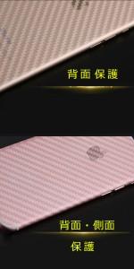 送料無料 iPhone7/7 Plus iPhone8/8 Plus iPhone X背面フィルム 保護フィルム 超薄 炭素繊維フィルム 耐衝撃 防指紋