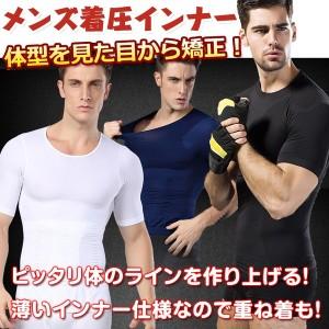 メンズ 着圧 インナー 下着 肌着 Tシャツ ダイエット 圧迫 引き締め 吸水 速乾 トレーニング 補正 姿勢 矯正 m681