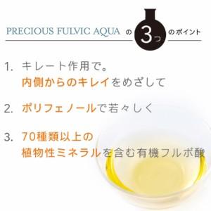 【フルボ酸】プレシャスフルビックアクア(ドクターズナチュラルレシピ)