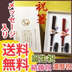 名入れ  【 送料無料 】 プレゼント 箸 はし 男性 女性 母の日 ギフト 夫婦箸 六角箸 世界に一つのメッセージボックス入り箸
