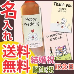 名入れ  誕生日 プレゼント 女性 結婚祝い【 送料無料 】スパークリングワイン  【 シュシュピンク】 ねこ ラベルワイン エチケット