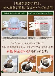 【まとめ買い】本格プレミアムドリップコーヒー 4種セット×5箱セット コーヒー ドリップコーヒー 珈琲 モカ ティーライフ