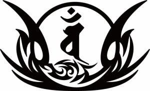 カッティングステッカー 〜 干支梵字 バン 大日如来 (未・申/ひつじ・さる) ・8-2 〜 車 バイク ヘルメット カッコイイ カスタム