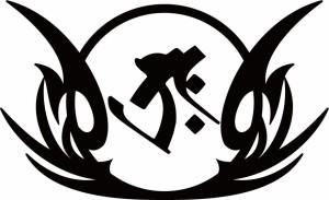 カッティングステッカー 〜 干支梵字 タラーク 虚空蔵菩薩 (丑・寅/うし・とら) ・8-1 〜 車 バイク ヘルメット カッコイイ カスタム