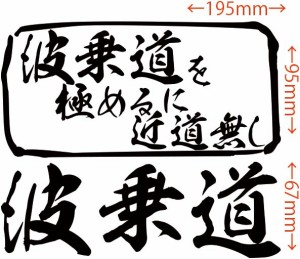 カッティングステッカー 〜 波乗道 を極めるに近道無し(サーフィン)  〜 車 バイク カッコイイ ワンポイント カスタム (SP)