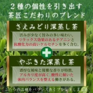 2018年 初摘み新茶(限定品)かのや深蒸し茶 山霧之雫(やまぎりのしずく)100g×2袋セット 減農薬栽培茶 さえみどり やぶきたブレンド