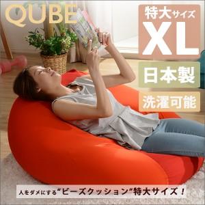 """""""送料無料 国産の極小ビーズを使用した日本製のビーズクッション「QUBE」「XL」A600"""""""