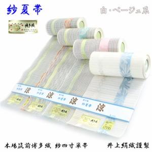 紗夏帯 -14- 正絹 半幅帯 博多織 絹100% 白/ベージュ系