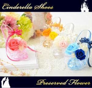 【即日出荷】プリザーブドフラワー/ガラスの靴/結婚記念/ギフト/プレザント/誕生日