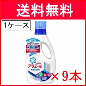 【送料無料】 アリエール イオンパワージェル サイエンスプラス 本体 910g ×9本 (1ケース)