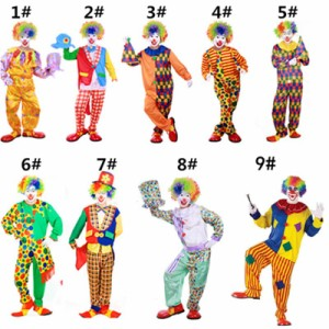 全9色/ハロウィン 仮装 衣装 コスプレ クリスマス コスチューム衣装 大人用 ピエロ服 ピエロ