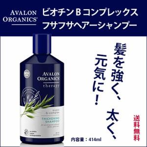 """""""アバロンオーガニック ビオチン Bコンプレックス シャンプー 1本 414ml Avalon Organics"""""""