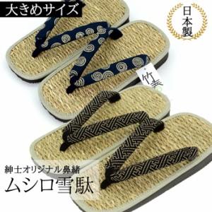 日本製 雪駄 草履 メンズ 竹春 セッタ 大きいサイズ ムシロ むしろ LL (kh-msrori-MNS-LLm) [宅配B]【送料無料】男性用 浴衣 着物 和服