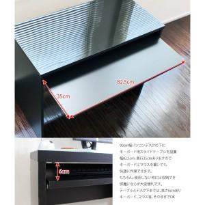 学習机 学習デスク ハイタイプ 鏡面 90cm幅 スライドテーブル 木製 おしゃれ シンプル ブラック 日本製