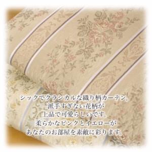 カーテン おしゃれ 遮光カーテン 花柄 ロマーナ(2枚組)お得サイズ