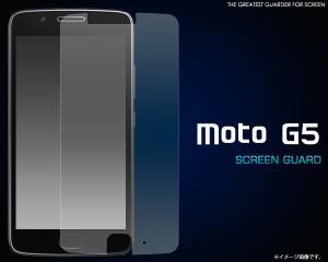 Moto G5用液晶保護シール■モト ジーファイブ 用保護フィルム 【保護シート】MOTOROLA(モトローラ)SIMフリー携帯