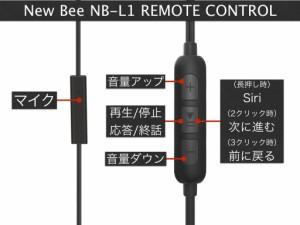 New Bee MFi認証  ロスレス ライトニングイヤホン ハイレゾ ダイナミック型スピーカー NB-L1