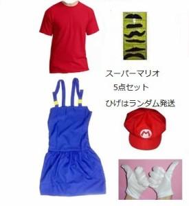 スーパーマリオ ルイージ   キッズ大人  スカートタイプ コスプレ衣装 クリスマス・ハロウィン仮装