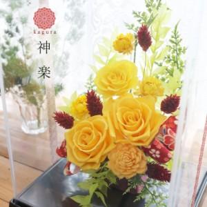 プリザーブドフラワー ギフト 母の日 送料無料 神楽箱 女性 お祝い 誕生日プレゼント 還暦祝い 退職祝い 結婚祝い