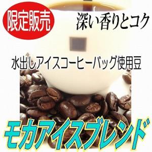 簡単♪【水出しアイスコーヒーバッグ モカアイスブレンド】35g×2袋/モカ配合/香りと甘み/個別パッケージ/1袋で500ml抽出