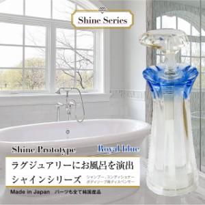 Shineシリーズ プロトタイプ シャンプーディスペンサー ロイヤルブルー