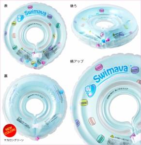 【送料無料】スイマーバー  Swimava  赤ちゃんの浮き輪 首リング