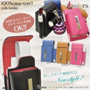 アイコス ケース iQOS ケース アイコス2.4plus ケース 両対応 レザー iQOS 革 ケース アイコスケース メンズ レディース T-3 全部収納