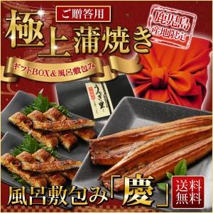 うなぎ 蒲焼き 国産 ギフト プレゼント  「うなぎの里」極上蒲焼き風呂敷包み「慶」セット 特大蒲焼き2本&きざみ蒲焼き3食 のし可
