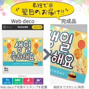 Web deco 応援ボード【A2】【両面】【フレーム付】 自分でデザインしてそのまま商品に!!ウェブ上で簡単デザインシミュレーション