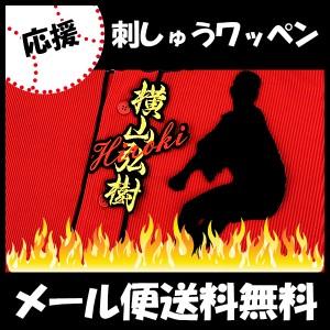 広島カープ 横山選手 シルエット 刺しゅうワッペン