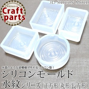 シリコンモールド 水紋シリーズ(正方形/丸形/長方形)   UVレジン ハンドメイド