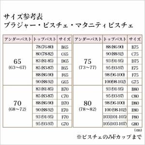 ブライダルインナー ブラジャー(B-Gカップ)単品【日本製】送料無料|返品交換OK