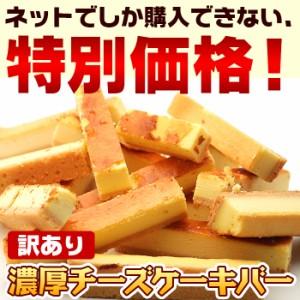 【送料無料】訳あり濃厚チーズケーキバー500g【訳あり】【割れ】【端】(5400円以上まとめ買いで送料無料対象商品)(lf)あす着