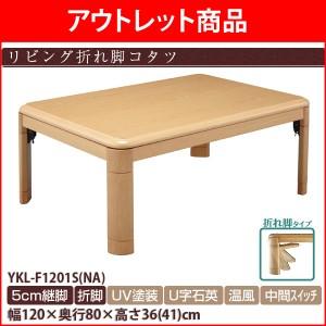 完売 アウトレット ユアサ こたつ長方形 折れ脚コタツYKL-F1201S (NA)