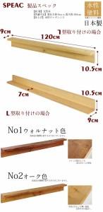 【ウォールシェルフ 壁掛け棚 壁掛け 棚 壁掛棚】ムクL120 幅120cmX奥行9cm 石膏ボード専用 取り付け金具付アンティーク風 天然木使用
