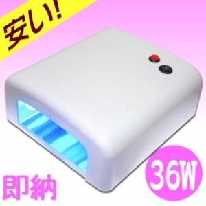 $UVライト 白ハイパワー ジェルネイル用ホワイト 36W UVライト 単品単体本体 UVランプタイマー付レジン用ネイルドライヤー
